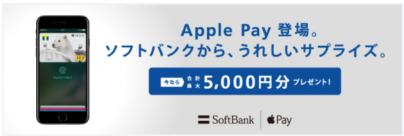 apple pay ソフトバンクカード