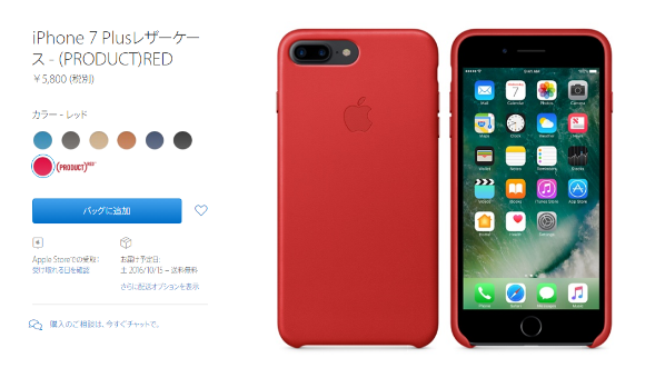 iPhone7 Plus ケース (PRODUCT) RED
