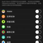 apple watch バックグラウンド バッテリー 消耗 自動更新
