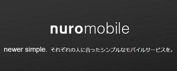 nuro モバイル