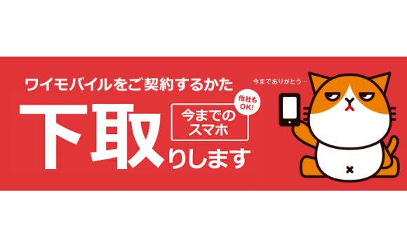 Y!mobile 下取りプログラム