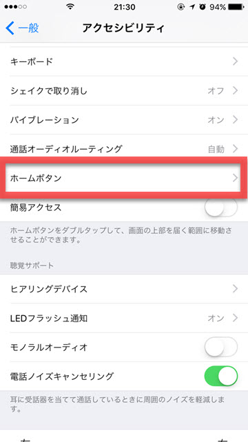 iPhone Touch ID 設定