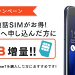 DMM mobile キャンペーン