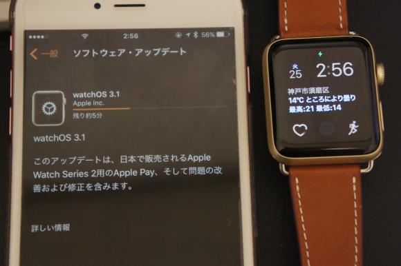 Apple Watch watchOS asm撮影