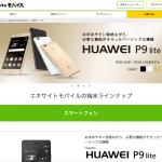 エキサイトモバイル 格安SIM