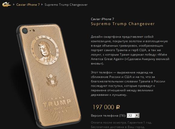 iphone7 プーチン トランプ