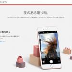 iphone7 クリスマス プレゼント