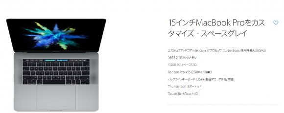 512gb 15インチ MacBook Pro