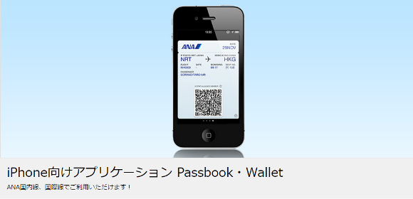 ANA Wallet
