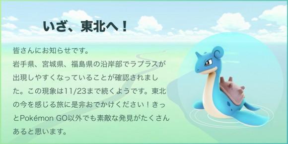 ポケモンGO 東日本大震災 復興