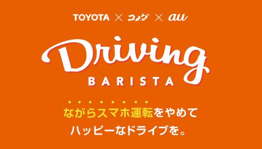 Driving BARISTA
