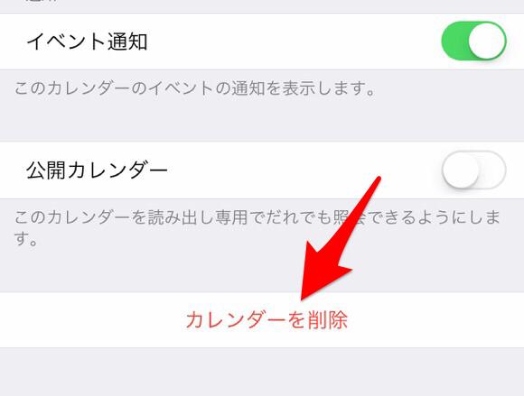 iCloud カレンダースパム対処方法