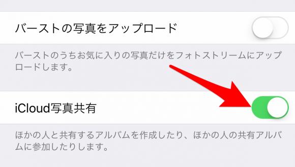 iCloud 写真共有スパム対処方法