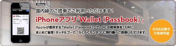 JAL Wallet