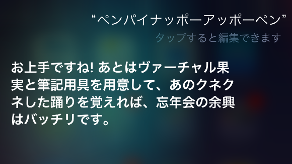 Siri-PPAP