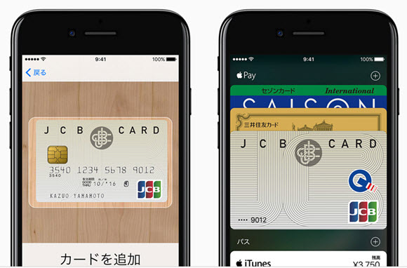 iPhoneの説明書 iPhone7 Suica Apple Pay
