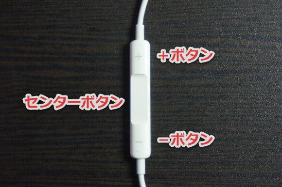 iPhoneの説明書 EarPods