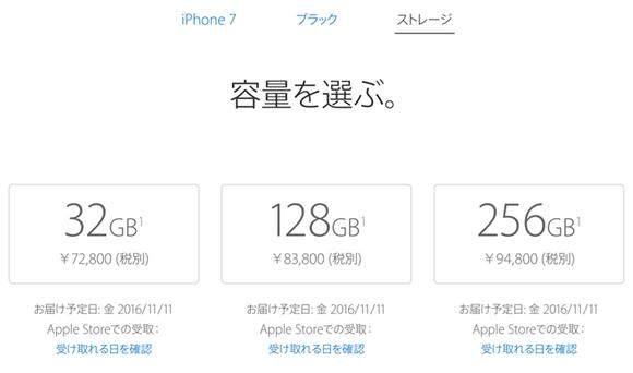 iPhoneの説明書 ストレージ容量