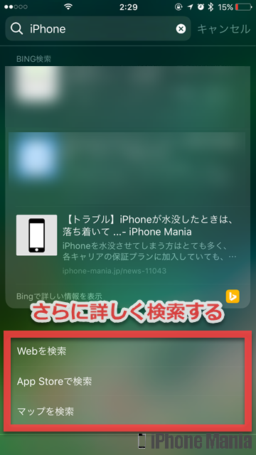 iPhoneの説明書 Spotlight検索