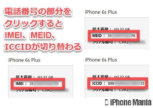 iPhoneの説明書 IMEI MEID ICCID