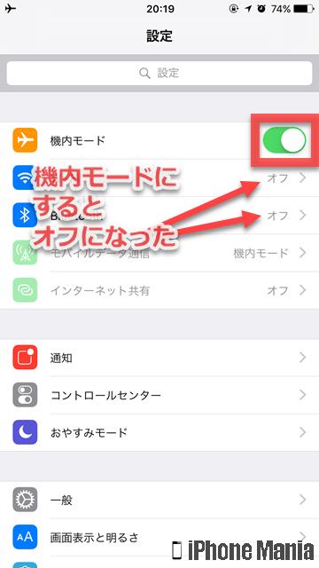 iPhoneの説明書 モバイルデータ通信 制限 機内モード