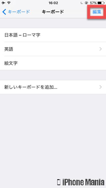 iPhoneの説明書 キーボード 追加 削除