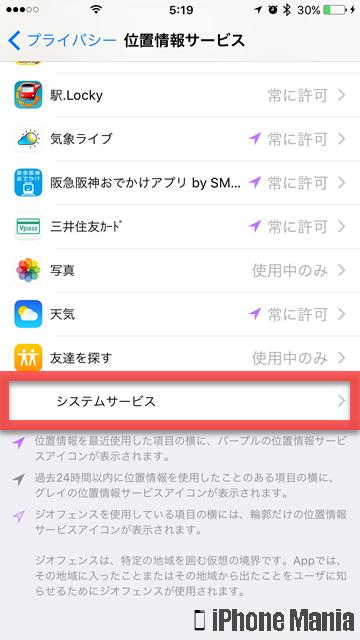 iPhoneの説明書 プライバシー 位置情報サービス