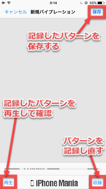 iPhoneの説明書 バイブレーション