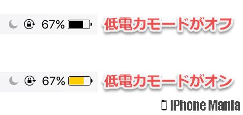 iPhoneの説明書 低電力モード バッテリー