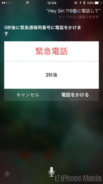 iPhoneの説明書 Hey Siri