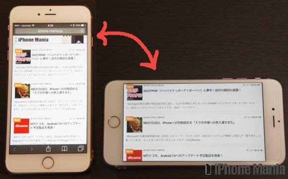 iPhoneの説明書 画面の向き