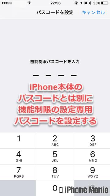 iPhoneの説明書 機能制限
