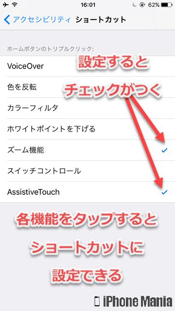 iPhoneの説明書 ショートカット アクセシビリティ