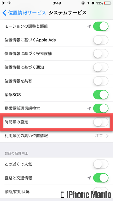 iPhoneの説明書 Night Shift