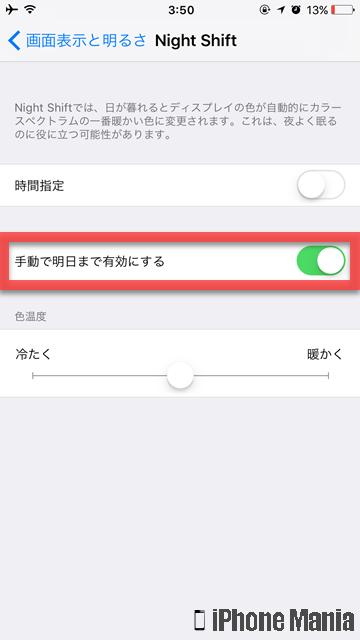 iPhoneの説明書 Night Shift