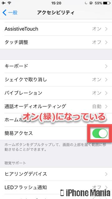 iPhoneの説明書 簡易アクセス