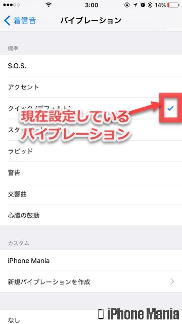 iPhoneの説明書 着信音 個別 設定