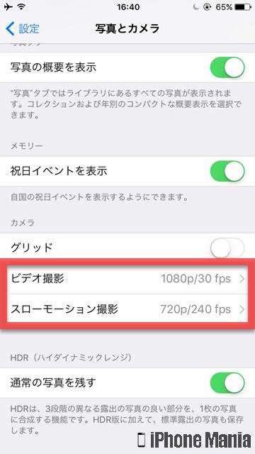 iPhoneの説明書 動画 画質