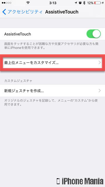 iPhoneの説明書 スクリーンショット Assistive Touch