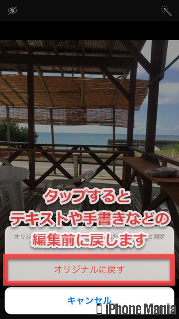 iPhoneの説明書 マークアップ Markup iOS10