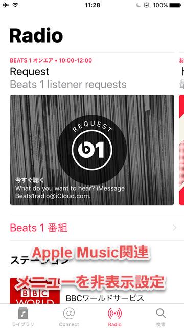 iPhoneの説明書 Apple Music ミュージック
