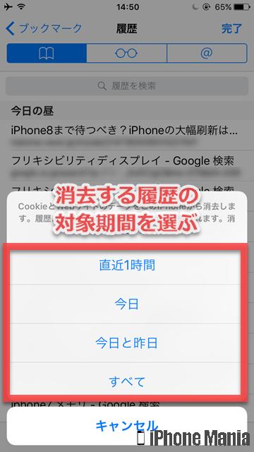 iPhoneの説明書 Safari プライベートブラウズ 閲覧履歴