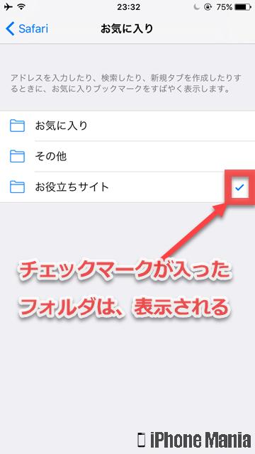 iPhoneの説明書 Safari ブックマーク お気に入り