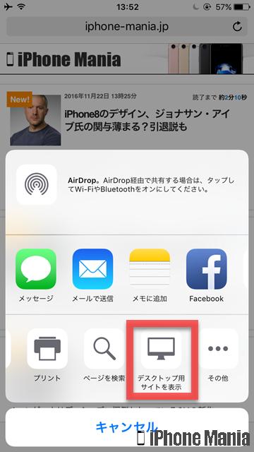 iPhoneの説明書 Safari リーダー表示 デスクトップ表示 iCloudタブ