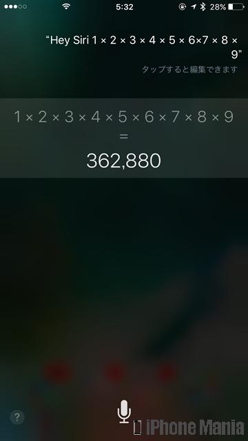 iPhoneの説明書 計算機