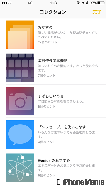 iPhoneの説明書 ヒント