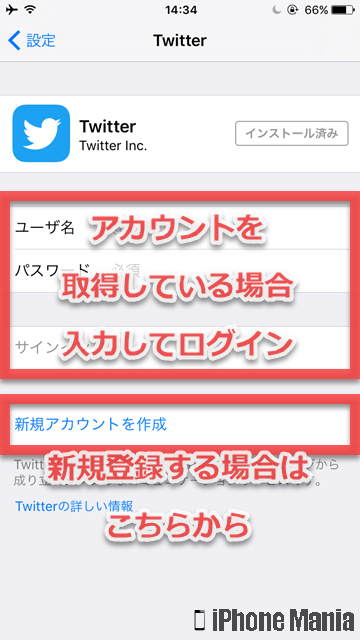 iPhoneの説明書 Twitter
