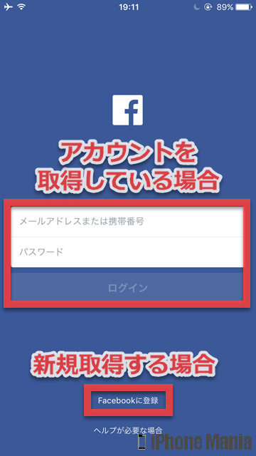 iPhoneの説明書 Facebook