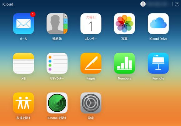 iPhoneの説明書 iCloud
