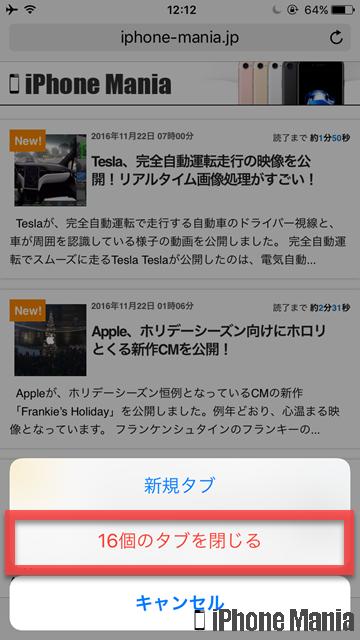 iPhoneの説明書 Safari タブ
